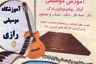 آموزشگاه موسیقی رازی