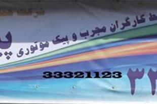 پیک موتوری سریع امین قزوین ( پیک شهر ) دارای مجوز