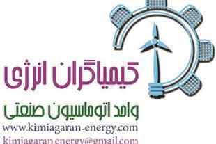 برق صنعتی،اتوماسیون صنعتی، PLC  - قزوین
