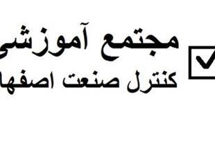 مجتمع آموزشی کنترل صنعت اصفهان