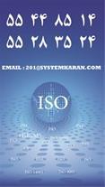 گواهینامه  ISO 9001