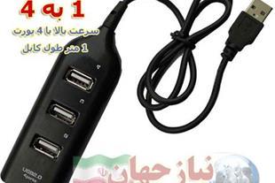 هاب یو اس بی USB با 4 پورت فروش ویژه