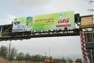 تبلیغات محیطی در همدان