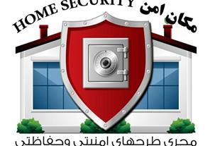 فروش و جرای سیستم های امنیتی اهواز