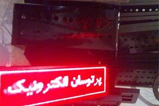 کاشان برد کنترلر افکت دار ایرانی تلاش آذر پرتوسان