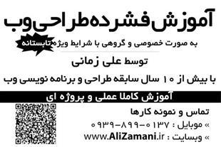 تدریس خصوصی و گروهی طراحی وب در تبریز