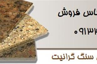 سنگ گرانیت اصفهان