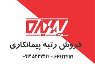 فروش رتبه 5 نفت و گاز و تاسیسات تهران