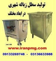 سطل زباله فلزی ( شهری و پارکی )