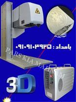 فروش دستگاه لیزر فایبر مناسب برای حک فلزو غیر فلز