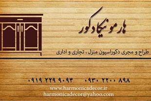 کابینت و کمد دیواری هارمونیکادکور