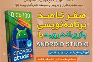 آموزش صفر تا صد برنامه نویسی اندروید با Android St