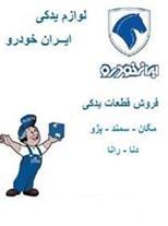 لوازم یدکی ایران خودرو ، مگان ، سمند ، پژو ، رانا