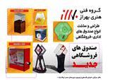 صندوق های فروشگاهی - اداری - نمایشگاهی