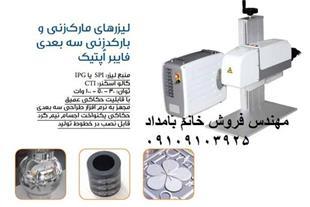 فروش دستگاه لیزر حک فلز فایبر - و لیزر بیوند