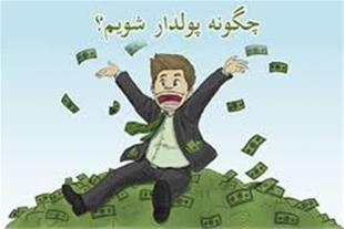 اشتغال زایی و کسب درآمد ایرانی