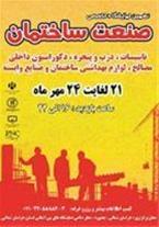9مین نمایشگاه صنعت ساختمان خراسان شمالی