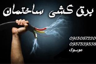 سیم کشی و برق ساختمان در اصفهان