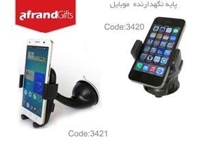 فروش پایه نگهدارنده موبایل