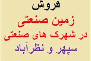 فروش زمین صنعتی 2 هزار متری در شهرک سپهر نظرآباد