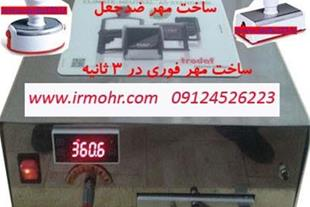 قیمت دستگاه مهر لیزری