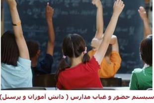 دستگاه حضور و غیاب مدارس