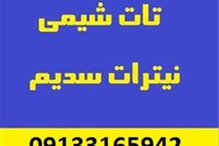 تولید و فروش نیترات سدیم ایرانی Sodium nitrate