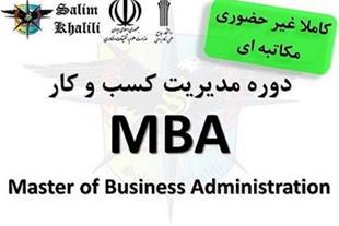 دوره مدیریت کسب و کار MBA