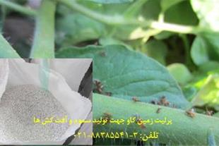 خرید فروش پرلیت perlite  زمین کاو در تولید سموم و