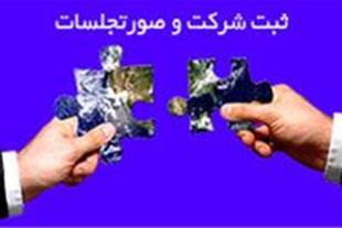 ثبت شرکت در بابل و استان مازندران