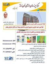 کارگاه آموزشی ممیزی و شبیه سازی انرژی ساختمان