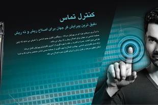 ماشین اصلاح دقیق ته ریش - MB4550