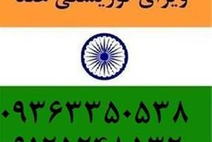 ویزای فوری و توریستی و تجاری هند