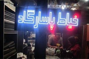 ساخت تابلو LED روان نقد واقساد