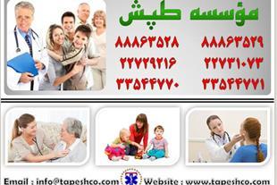 پرستاری حرفه ای از سالمند- بیمار- کودک در منزل