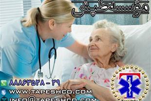 پرستاری  و نگهداری از  بیمار در منزل