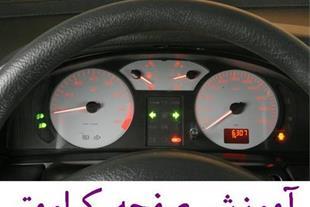 آموزش صفحه کیلومتر ماشین