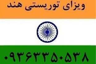 مجری ویزای هند - اخذ ویزای توریستی هند