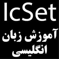 آموزش زبان انگلیسی با متد  Ic-Set در کرمان
