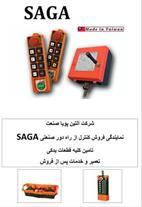 فروش و تعمیرات تخصصی ریموت کنترل SAGA