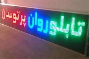 دوربین مداربسته - فروش  تابلو روان