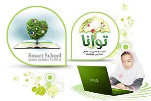 سیستم حضور و غیاب الکترونیکی دانش آموزان