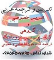 تدریس خصوصی عربی تبریز + مجازی