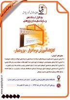 برگزاری کارگاه آموزشی با گواهینامه آموزشی رسمی