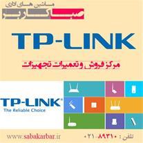 فروش و تعمیرات تخصصی انواع تجهیزات تی پی لینک TP-L