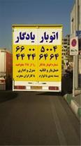 اتوبار یادگار.در شمال تهران، ،66569696