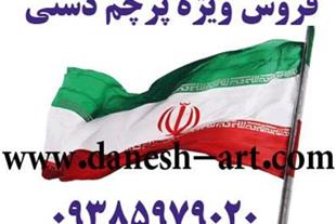 فروشگاه اینترنتی پرچم ایران مهرتهران