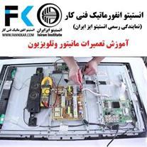 آموزش تعمیر مانیتور  - آموزش تعمیر تلویزیون