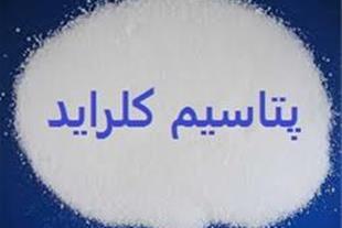 واردات و فروش پتاسیم کلراید (کلرو پتاس) - KCL