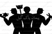 تامین نیروی انسانی شرکت ها ( پیمان پاک گیل )